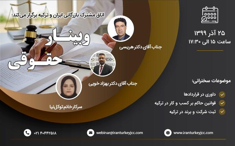 وبینار حقوقی اتاق مشترک بازرگانی ایران و ترکیه