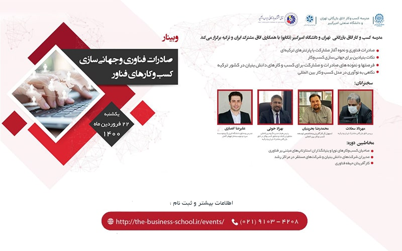 وبینار صادرات فناوری و جهانی سازی کسب و کارهای فناور